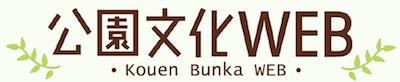 公園文化ロゴ