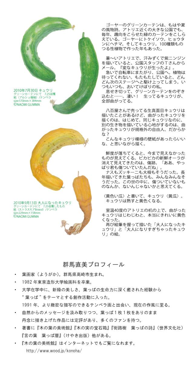 葉画家・群馬直美さんのアートコラム 第2回イメージ1