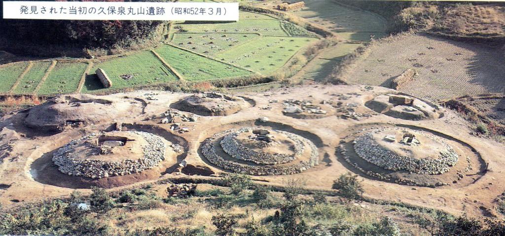 発見された当初の久保泉丸山遺跡 (昭和52年3月)