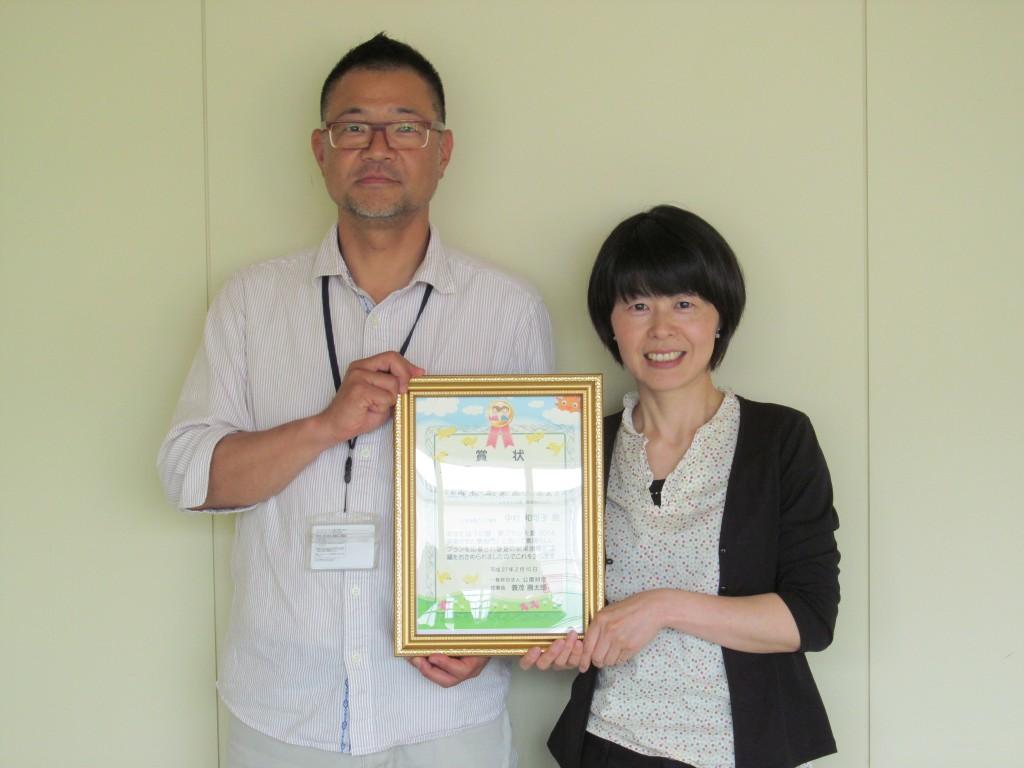 しまね鬼ごっこ協会副会長の中尾さんと<br>公園・夢プラン大賞の賞状とともに