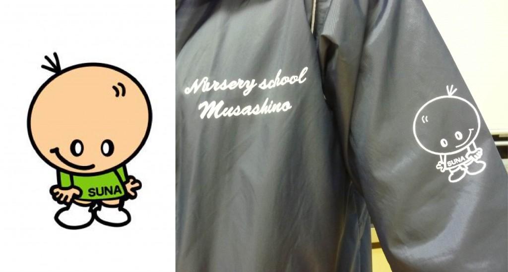 はじっこまつりのキャラクターSUNAちゃんとむさしの保育園の保育士さんのウェア