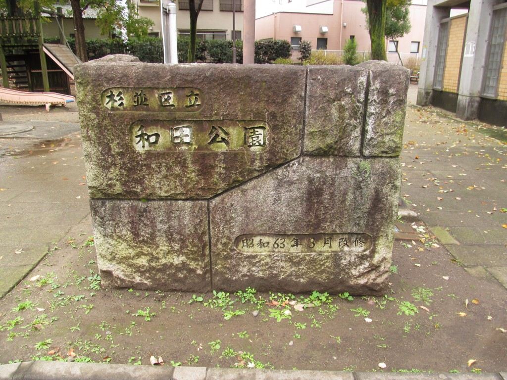 和田公園の入り口