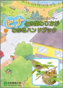 日本野鳥の会が出している「ヒナとの関わりがわかるハンドブック」