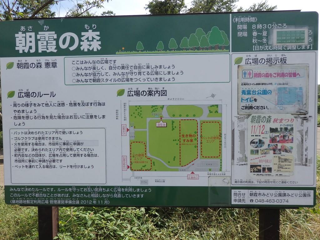 「朝霞の森」の案内板(秋まつりのポスターを掲示中)