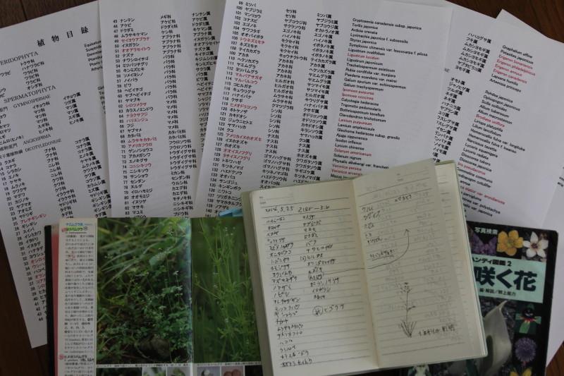 作成した植物目録と使用した図鑑