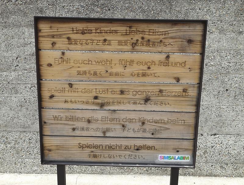広場に設置されたケルナーさんからのメッセージ