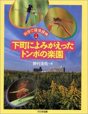 野村さんの著書『科学で環境探検 下町によみがえったトンボの楽園』(大日本図書)は、工場跡地に戻ってきたトンボを科学の目で解説している