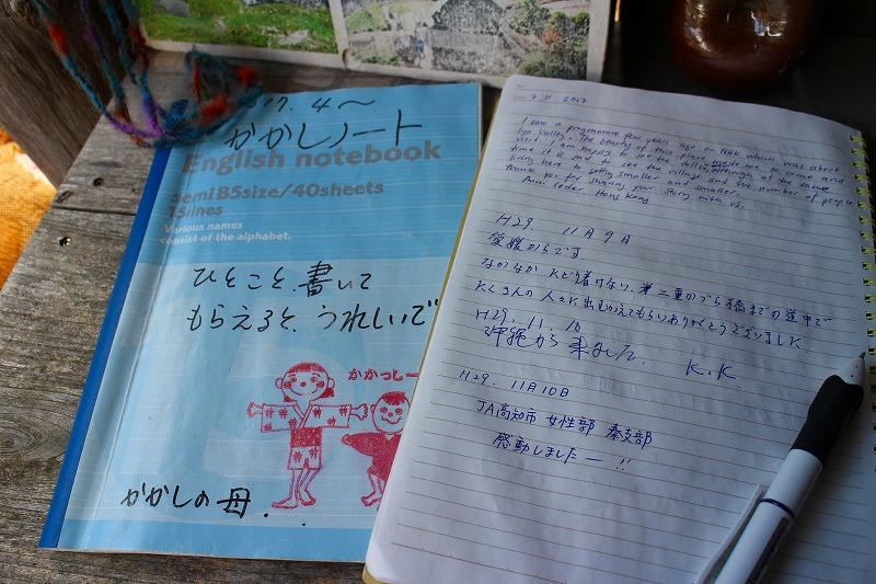 かかし工房とかかしのバス停に置いてあるかかしノート。英語で書かれている一言も