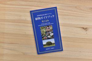 国営昭和記念公園の植物174種が<br/>季節ごとに掲載されている。