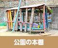 公園の本棚