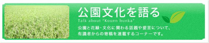 公園文化を語る ロゴ