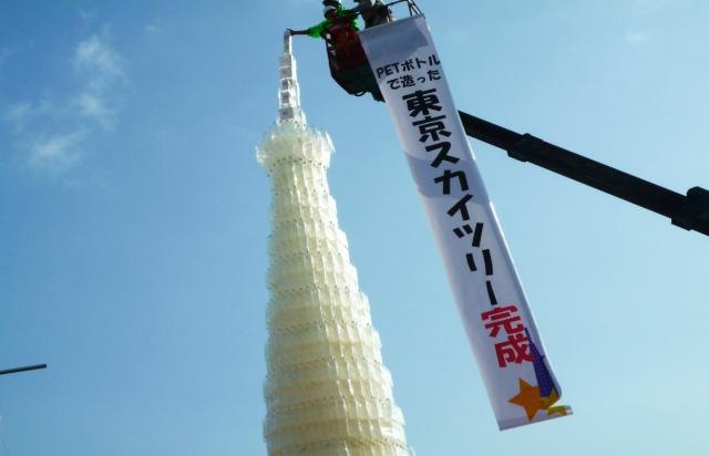 ペットボトルタワー<br>見事ギネス記録を達成(2010年)