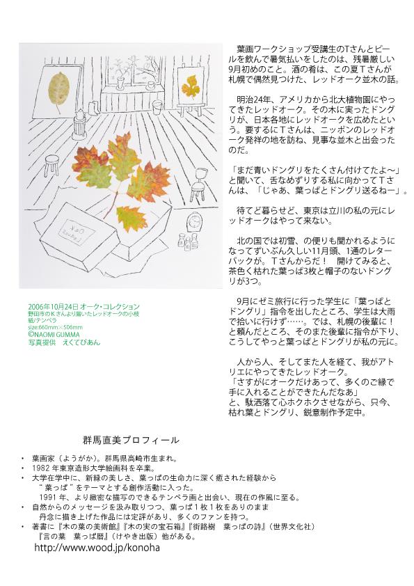 葉画家・群馬直美さんのアートコラム 第3回イメージ1