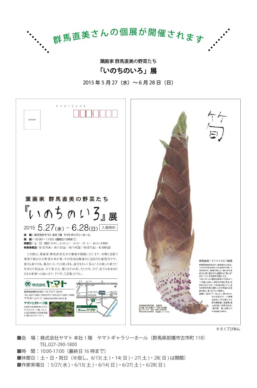 葉画家・群馬直美さんのアートコラム 第5回イメージ1