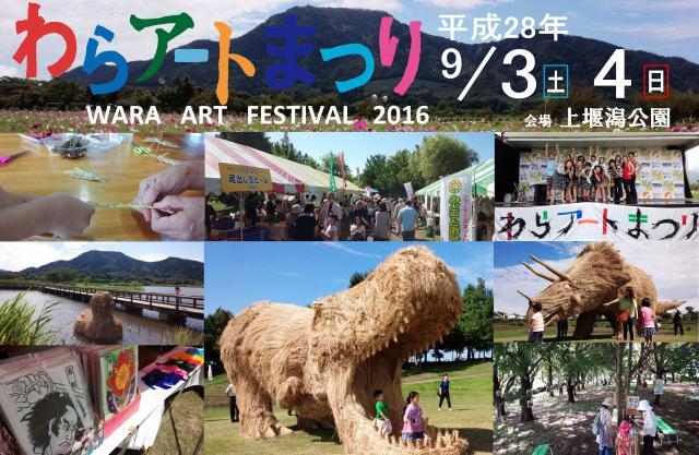 新潟市西蒲区役所の「わらアートまつり」告知画像
