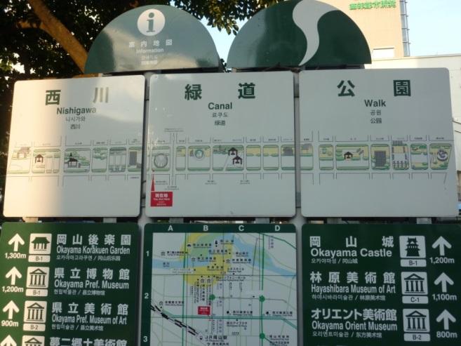 西川緑道公園マップ