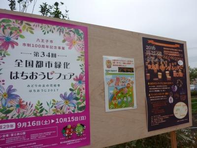 開催当日の掲示板には、キャンドルリバー、都市緑化フェア、「公園夢プラン大賞・受賞」のポスターが貼られ、住民にPR