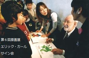 絵本原画展で来日したエリック・カール氏(2000年1月22.23日)