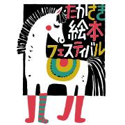 2015年から、絵本原画展は「たかさき絵本フェスティバル」として開催<br>絵本作家の降矢ななさん作成のロゴ