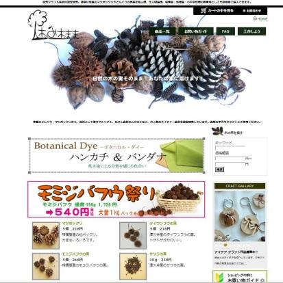 販売サイト「木の実木のまま」