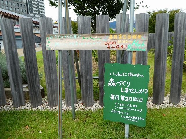 市民に公園づくり(運営会議)への参加を呼び掛ける看板