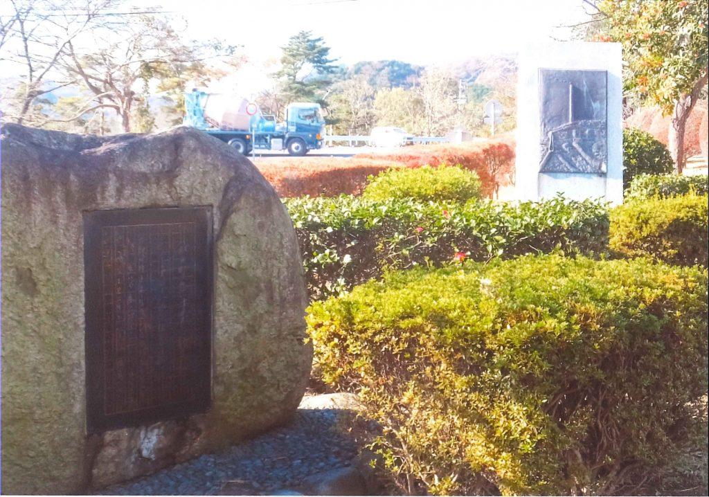 大煙突記念碑と新田次郎文学碑(かみね公園)