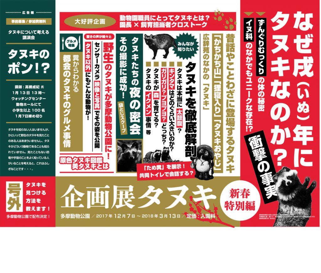 京王電鉄、都営地下鉄に出した企画展の中吊り広告。