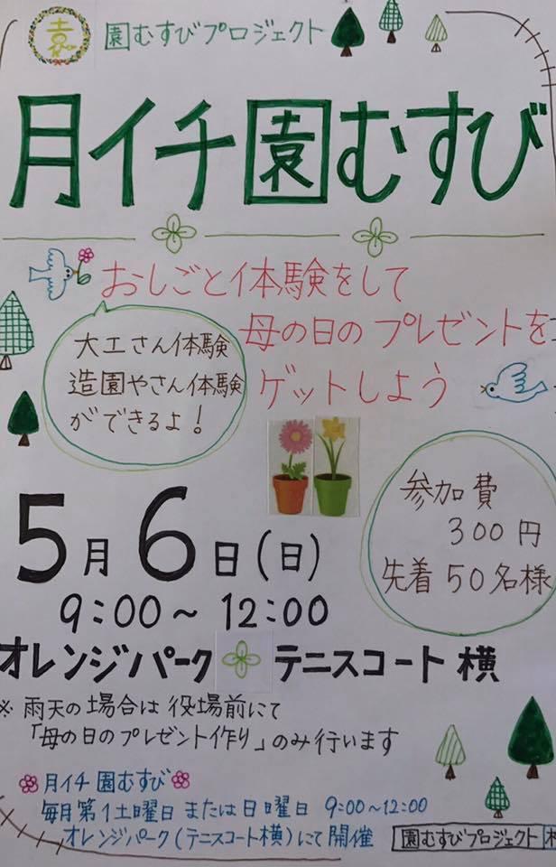 第1回の「月イチ園むすび」の手作りチラシ。当日は111人の参加者があった。