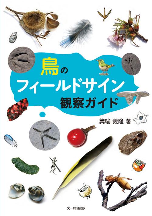 鳥のフィールドサイン 観察ガイド