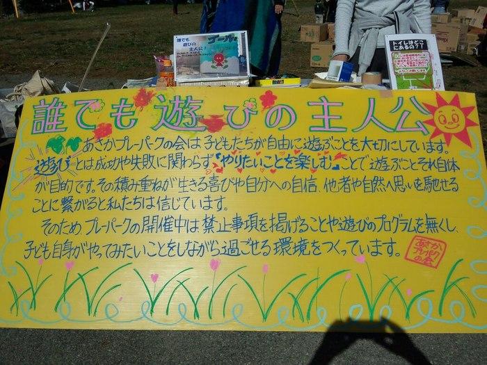 朝霞の森で実施しているプレーパークにはプレーパークの意義を記載した看板を設置している。
