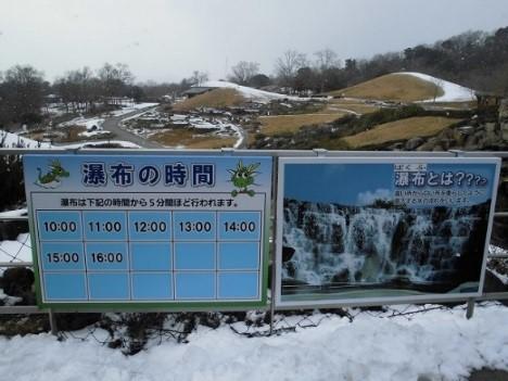 写真5 新しく設置した看板は瀑布の時間が変更できるマグネット式にした。