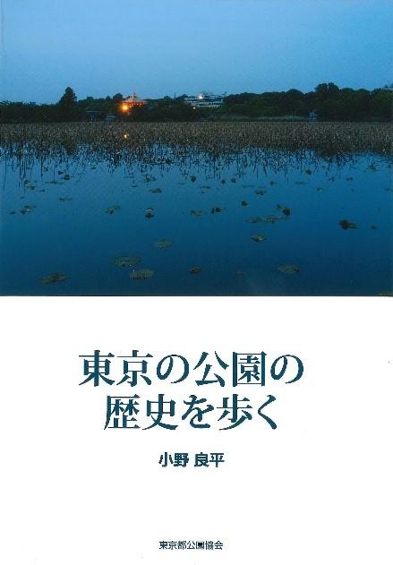 東京の公園の歴史を歩く