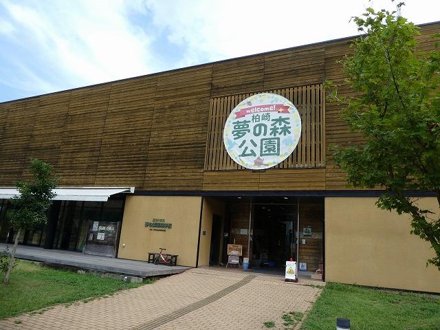 夢の森公園のエコハウスにはスタッフが常駐し、カフェも併設されている