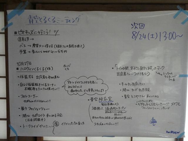 アイデアをホワイトボードに書き出し、<br/>メンバーで企画を練る