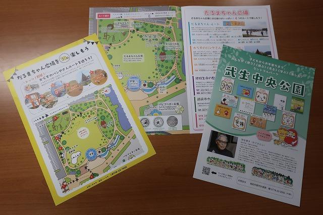 だるまちゃん広場を10倍楽しむための公園パンフレットや「あそびの絵本」も作成した
