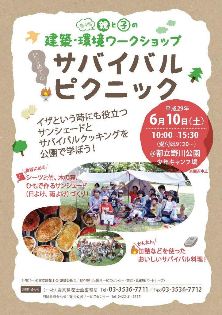 野川公園等で配布したワークショップのチラシ