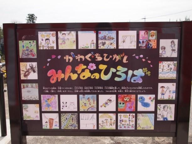 子供たちが書いたイラストを使った広場の看板