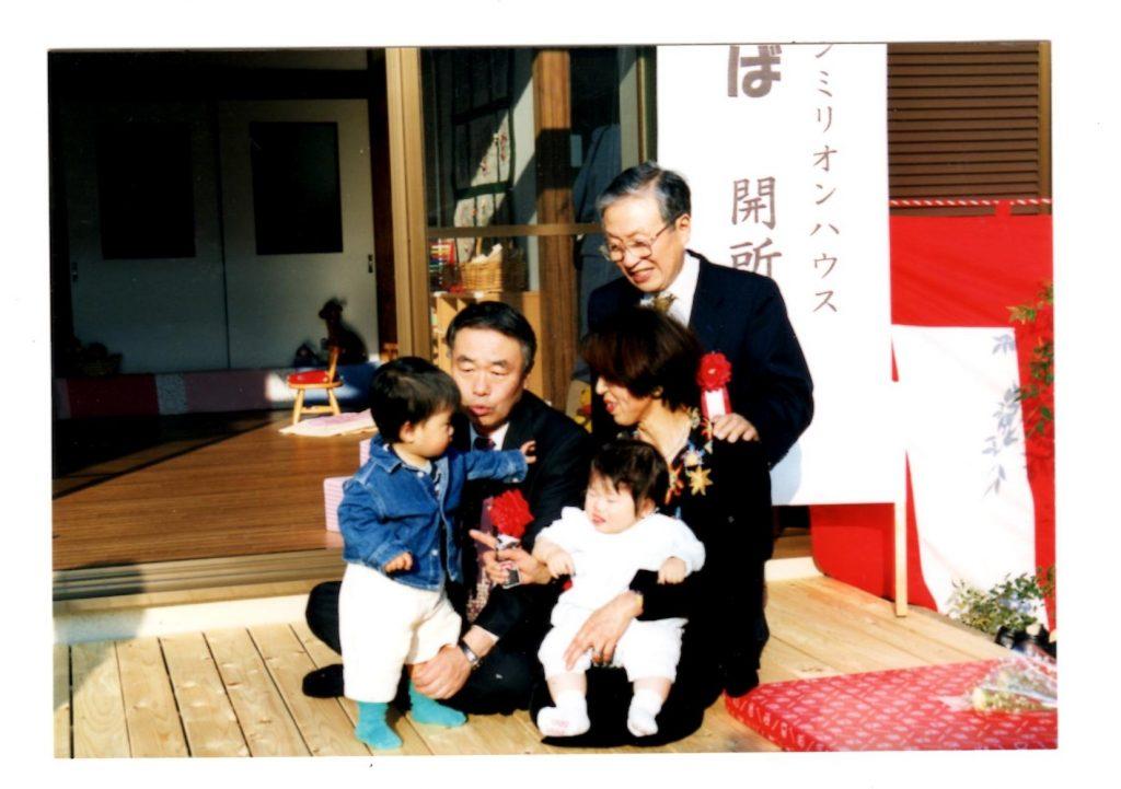 写真1 開所式には当時の武蔵野市長も来場(両親と1歳の長男・姪も参加)