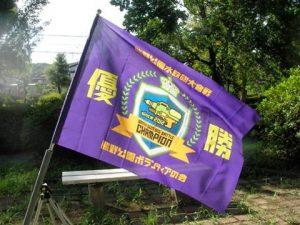 「水鉄砲大合戦」の優勝旗も原副代表が作成した
