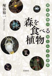 森を食べる植物 腐生植物の知られざる世界