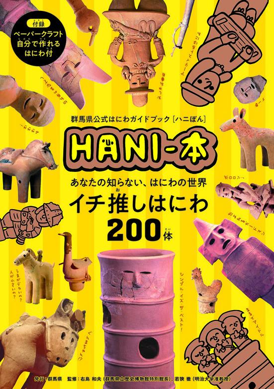 群馬県公式はにわガイドブック<br/>「HANI-本(ハニぼん)」
