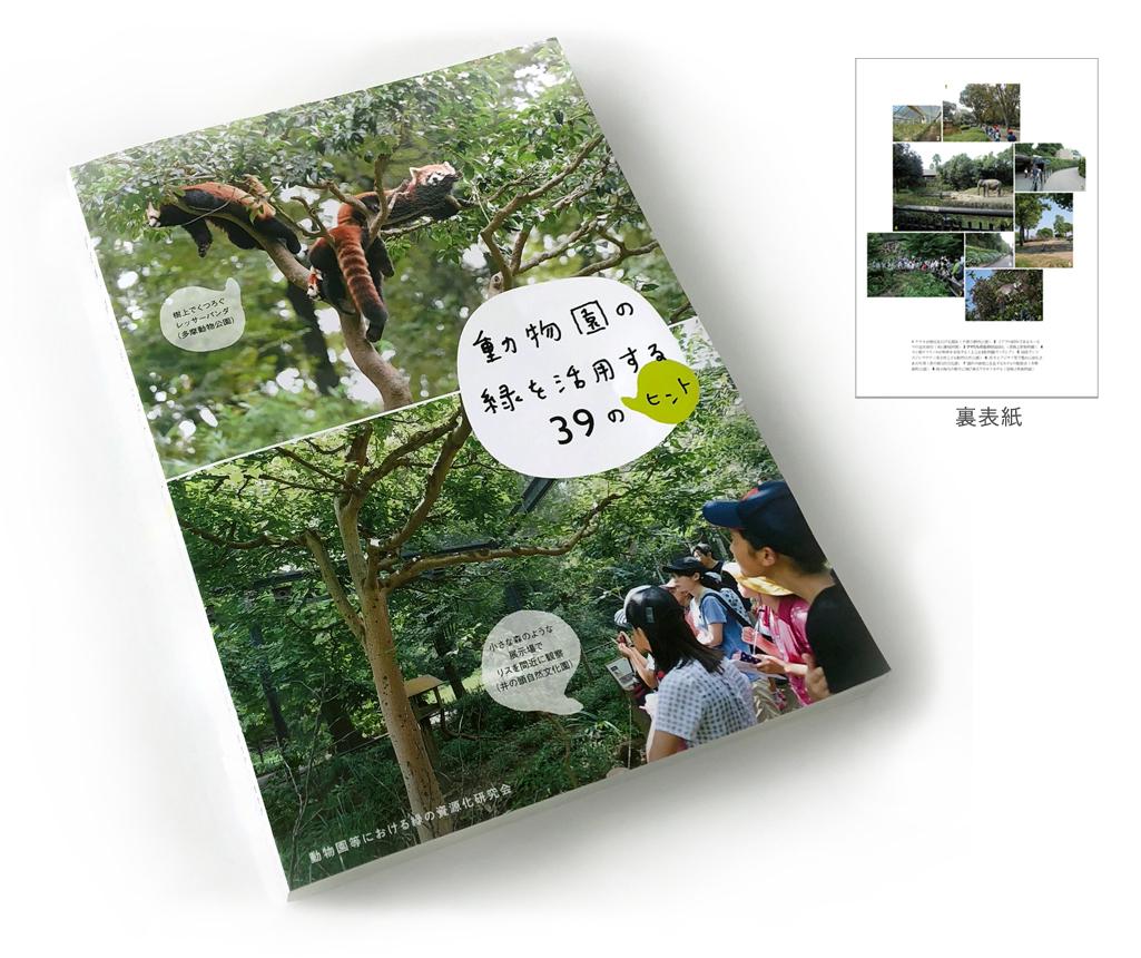 動物園の緑を活用する39のヒント