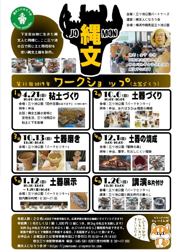 2019年度のワークショップのチラシ。右下のキャラクター「じょーもん犬」も桜井さん作