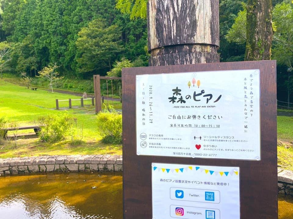 森のピアノの脇に設置した看板には<br/>利用に関する注意事項も記載している