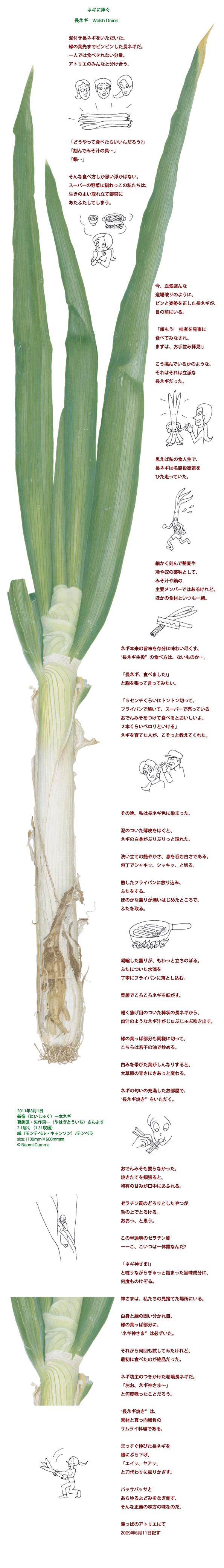 葉画家・群馬直美さんのアートコラム 3rd season 第3回イメージ1