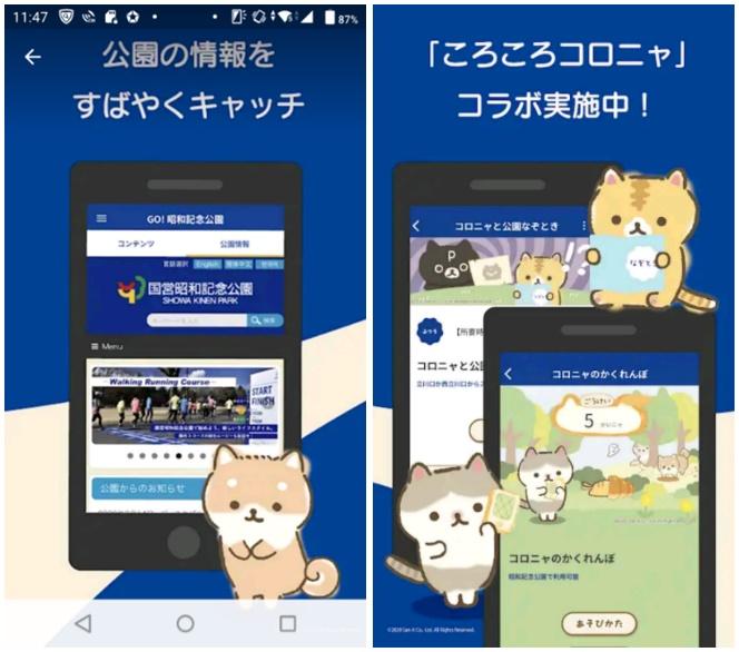 公式アプリ公園情報画面(左)と<br/>コロニャのコンテンツ(右)